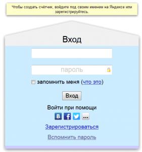 Вход в Яндекс метрику