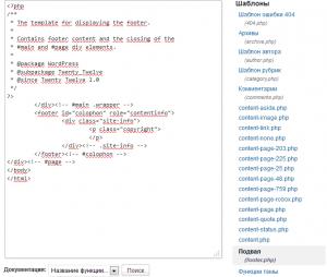 Как добавить код для Яндекс метрики